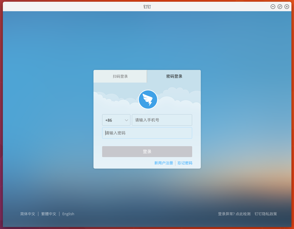 Screenshot for Dingding Web