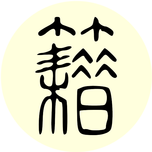 Icon for 中华古籍